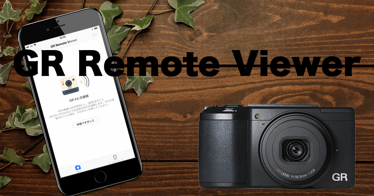 GR REMOTE VIEWER