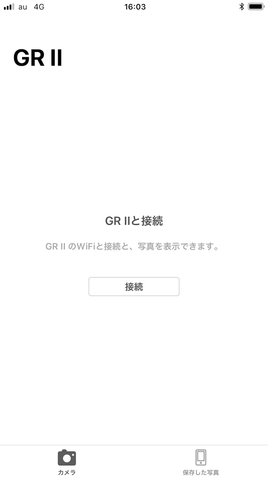 GR Remote Viewer 接続