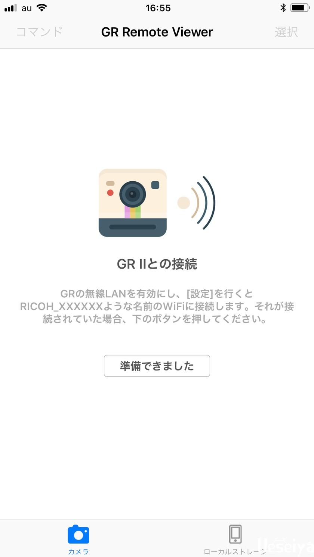 GR Remote Viewer起動画面