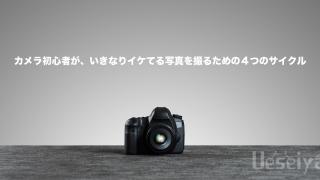 カメラがいきなり上達する方法