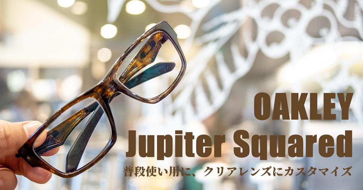OAKLEY Jupiter Squared