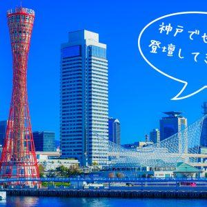 神戸でセミナーに登壇