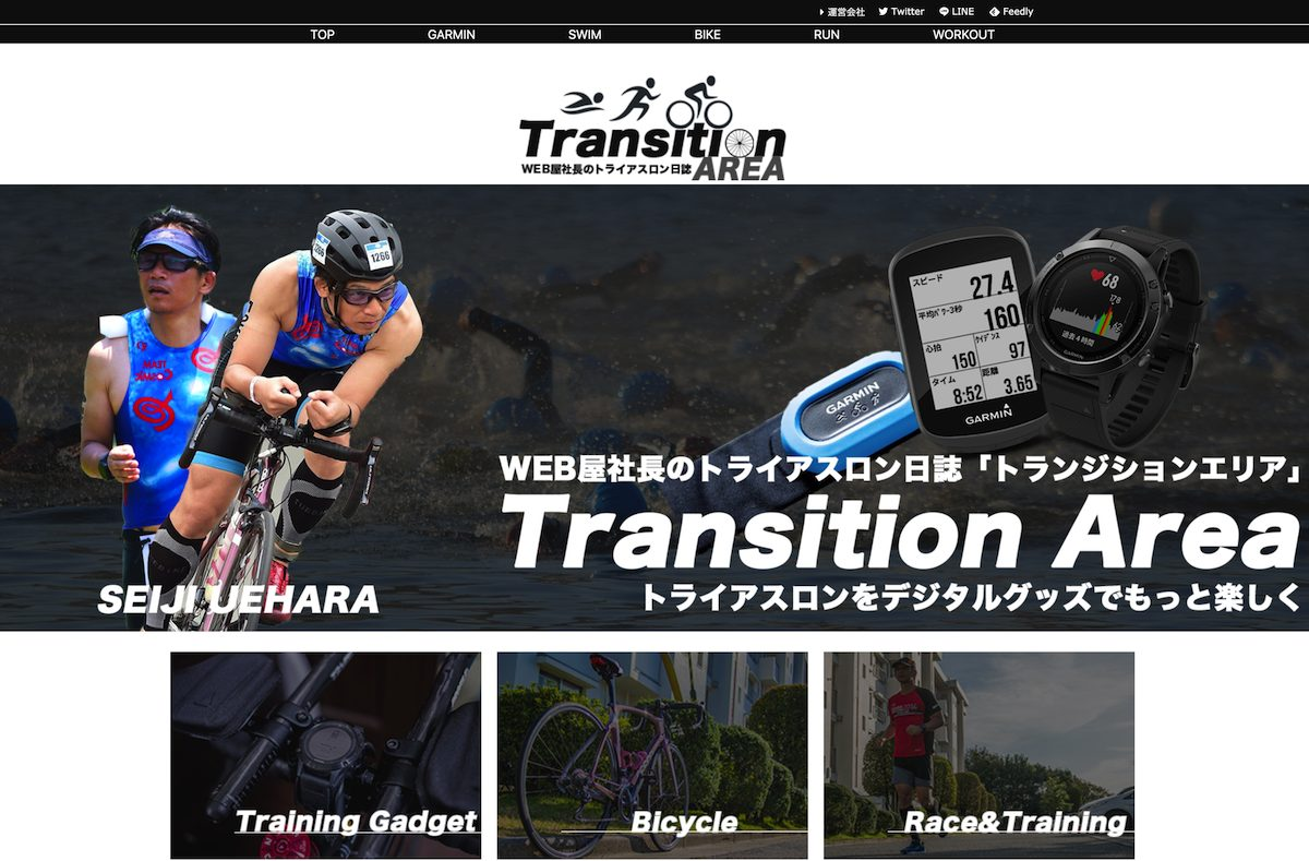 Transition Areaスクショ