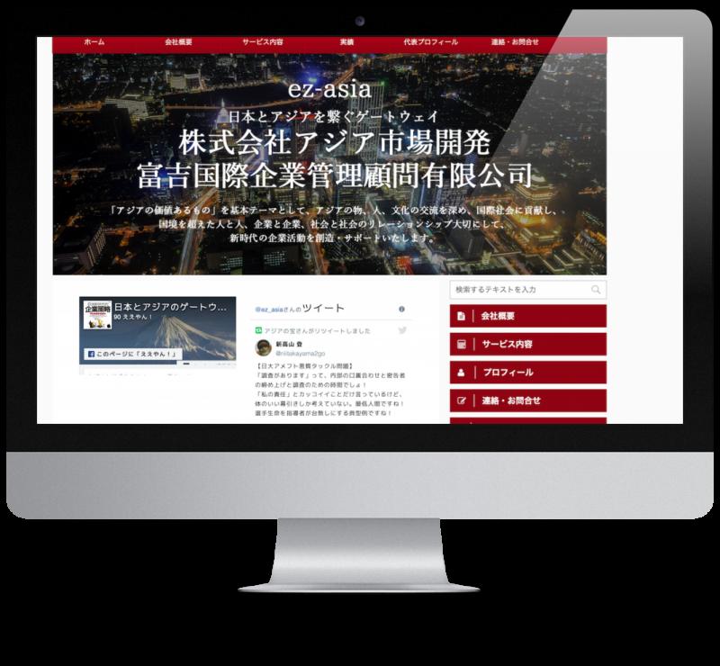 株式会社アジア市場開発