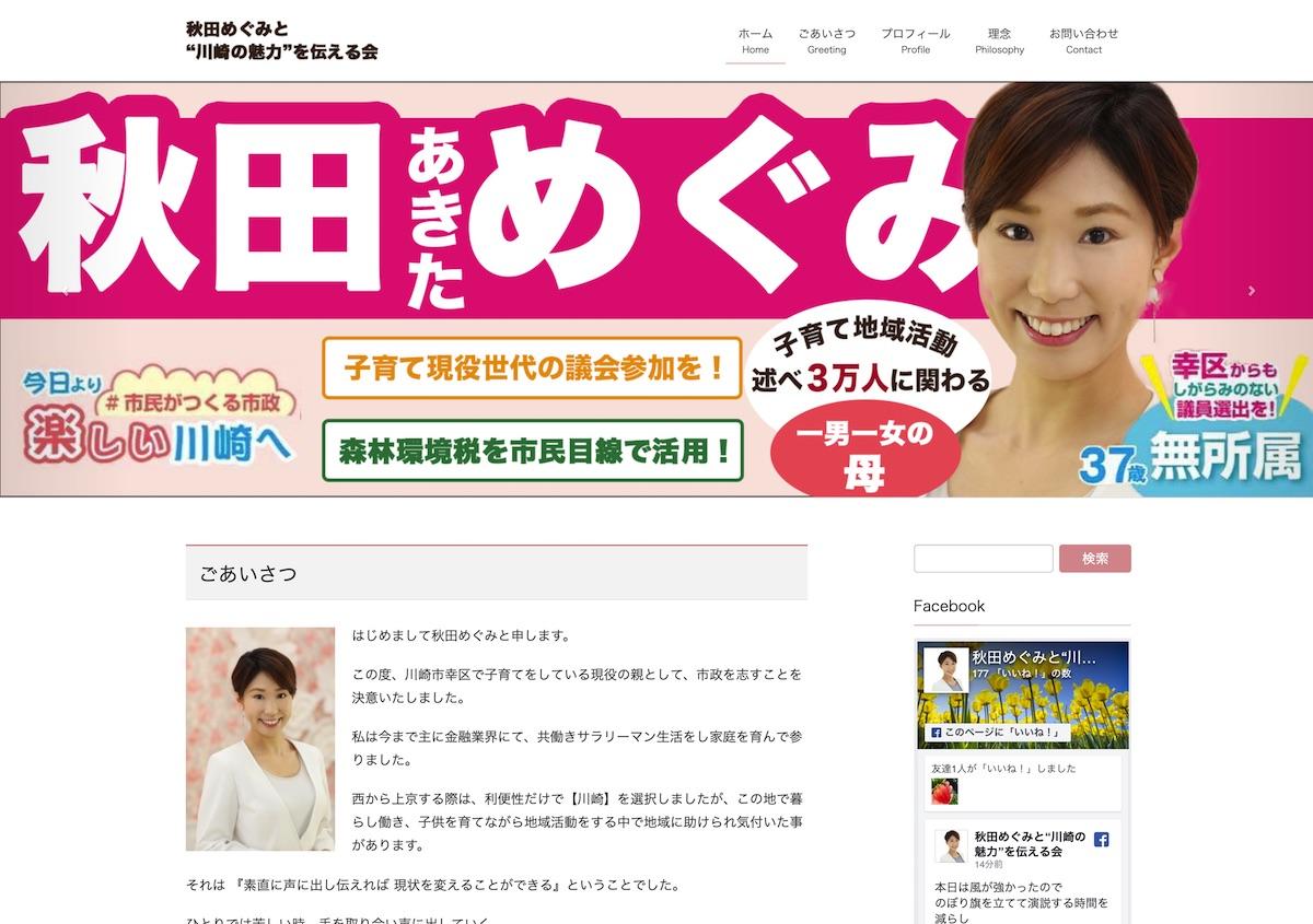 秋田めぐみ氏WEBサイト
