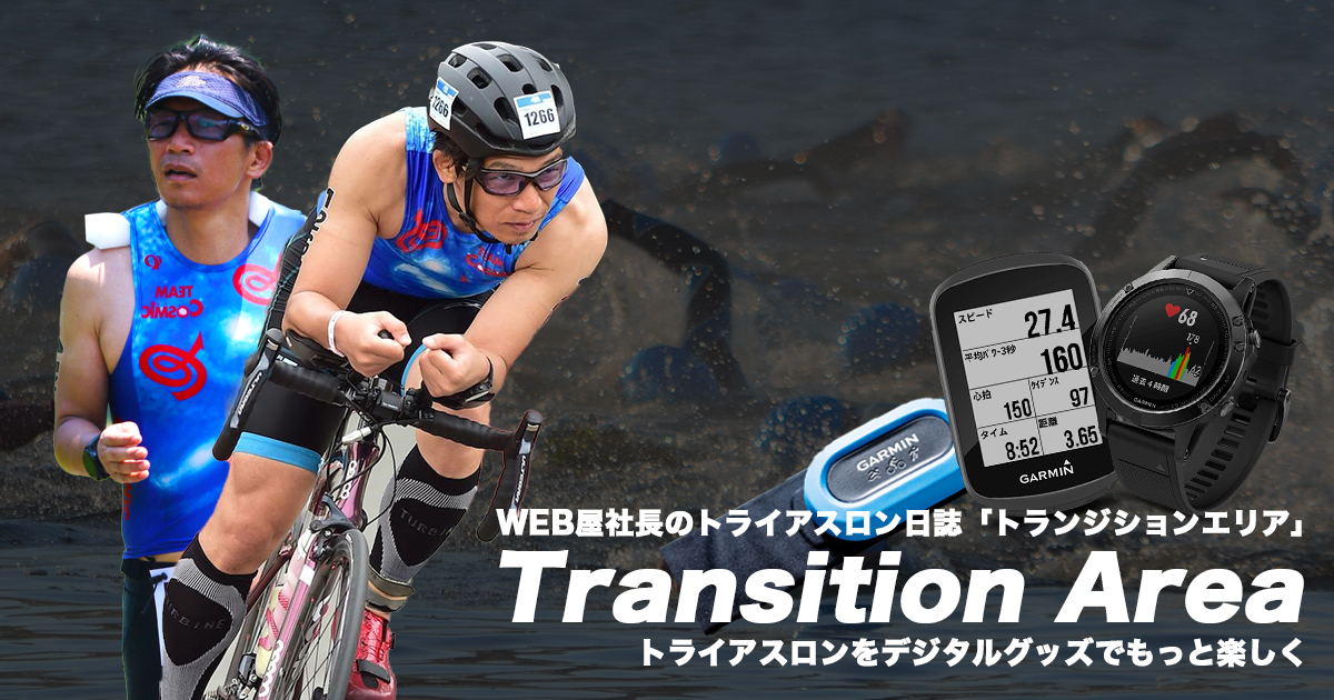 Transition Areaバナー