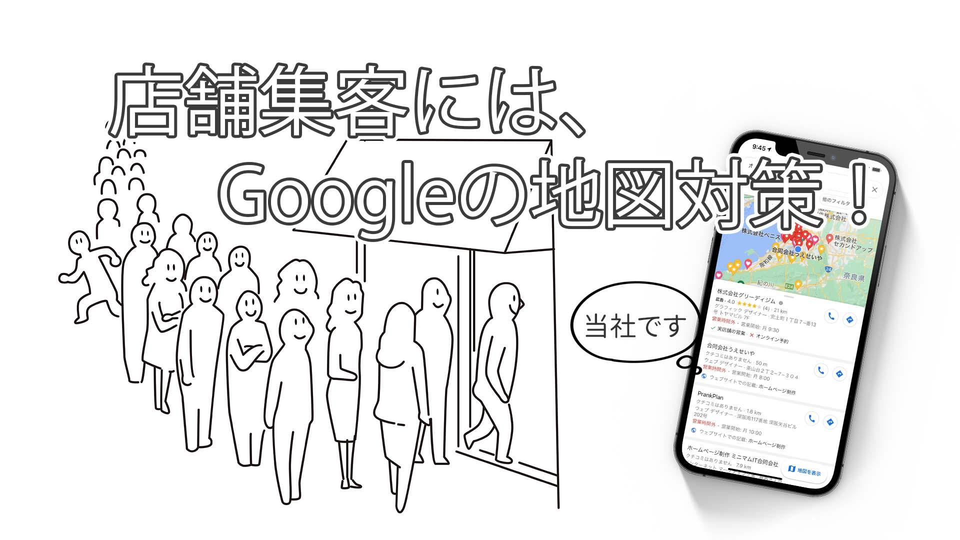 店舗集客にはGoogleの地図対策