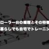 ローラー台の種類とその特徴【マンション暮らしのローラー台選び1】