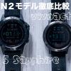 GARMIN(ガーミン)vivoactive3とfenix 5 Sapphire GPS時計2モデル徹底比較!!