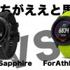 GARMIN「fenix5 Sapphire」と「ForeAthlete935」の違い。購入の決め手はコレ!