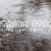 トライアスロンのレースが、台風など気象状況で中止になったら参加費とかはどうなるの