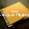 南堀江「ichi」でオーダーした「札ばさみ」が、ようやく完成