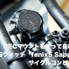 GPSウォッチ「fenix5 Sapphire」がサイクルコンピュータに レックマウントを使って自