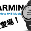 GARMIN「ForeAthlete 645 Music」登場! 単体で音楽が聞ける以外、他のモデルとの違