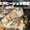 「サバの水煮」の缶詰で作る、サバのアヒージョ【土曜の午後はダッチオーブン】