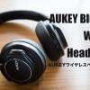 AUKEY Bluetoothヘッドホン ワイヤレスヘッドフォン「EP-B36」レビュー(筋トレ時も使