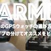 GARMIN(ガーミン)のGPSウォッチの選び方! タイプ別オススメ時計11選