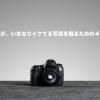 カメラ初心者がいきなりイケてる写真を撮るための4つのサイクル