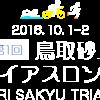 第3回鳥取砂丘トライアスロン大会 – 鳥取砂丘スポーツフェス2018