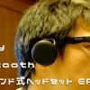 耳元で操作が完結! ランニングに使えるAukeyのネックバンド型Bluetoothヘッドホンレ