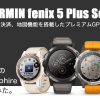ガーミンのGPS時計「fenix 5 Plus Series」発表! 「fenix 5 Sapphire」と比較してみ