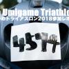 No1のバイクコース! 「ひわさうみがめトライアスロン2018」参加レポート